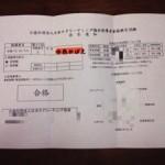 【結果発表】チアリーディング指導者資格試験Class2