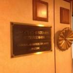 セブ市にある日本領事館(大使館)へ行ってきました!