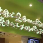 ライカムイオンおすすめ沖縄初出店メロンパンアイスがヤバい