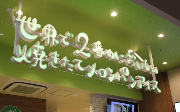 ライカム イオン おすすめ 沖縄 初出店 メロンパンアイス