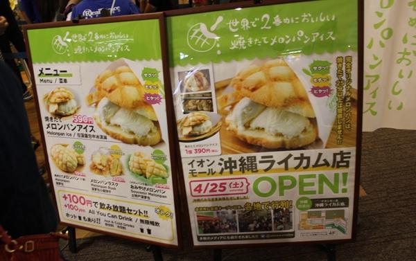 ライカム イオン おすすめ 沖縄 初出店 メロンパンアイス3