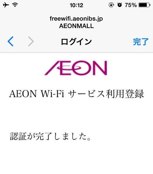ライカム 沖縄 Wifi ワイファイ 電波1