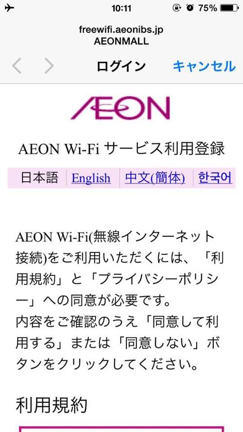 ライカム 沖縄 Wifi ワイファイ 電波2