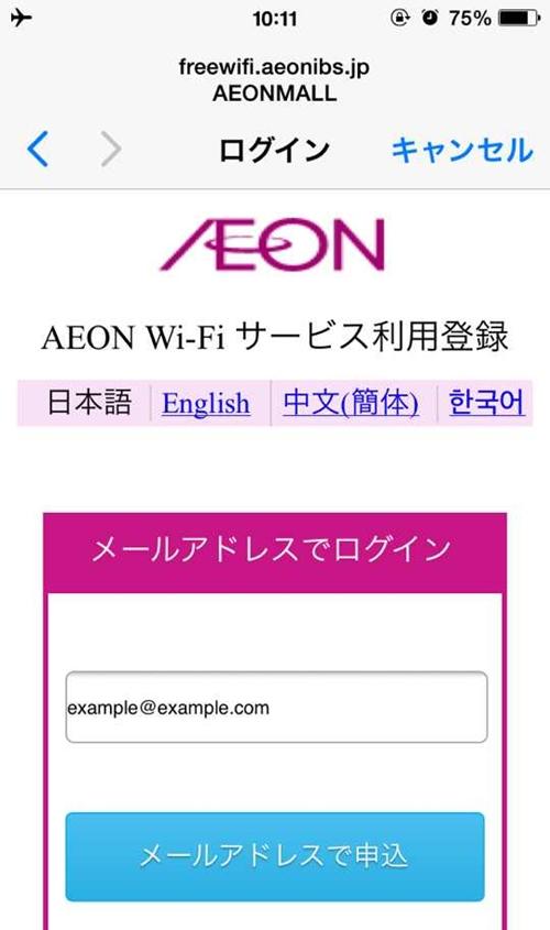 ライカム 沖縄 Wifi ワイファイ 電波4