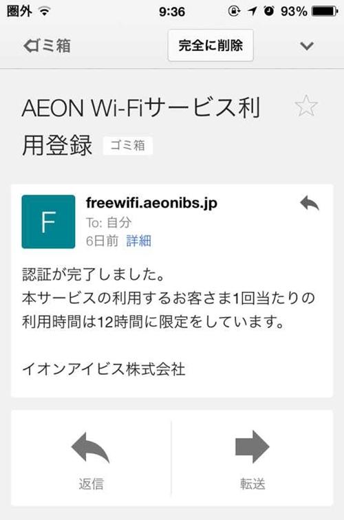 ライカム 沖縄 Wifi ワイファイ 電波5