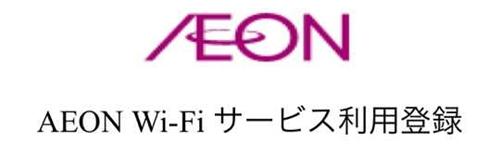 ライカム 沖縄 Wifi ワイファイ 電波6