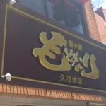 沖縄/那覇【県庁前】美味しいラーメン『もとなり』イケてる