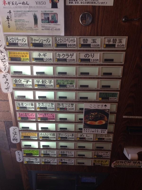 沖縄 那覇 県庁前 ラーメン 美味しい もとなり15