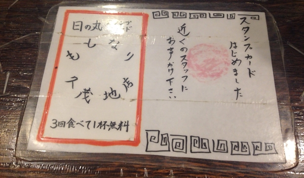 沖縄 那覇 県庁前 ラーメン 美味しい もとなり18