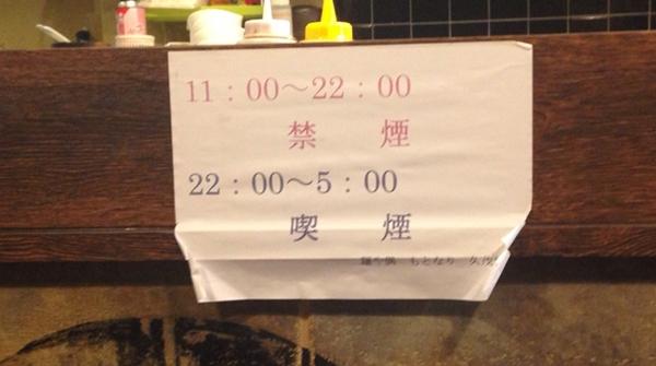 沖縄 那覇 県庁前 ラーメン 美味しい もとなり19