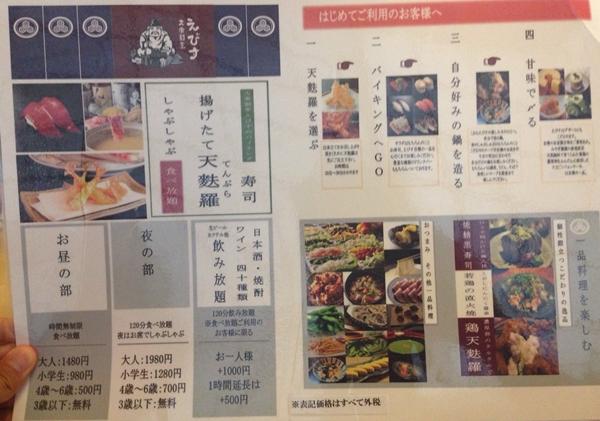 沖縄 ランチ バイキング おすすめ 安い 割烹えびす10