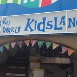 沖縄でおすすめの子供の遊び室内スポットWAKUWAKUキッズランド