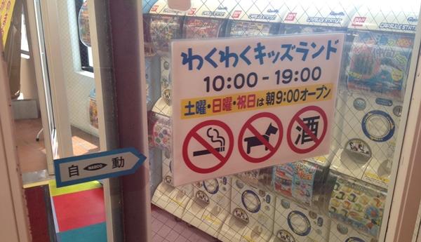 沖縄 子供 おすすめ スポット 遊び 室内3